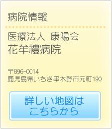 花牟禮病院へのアクセス