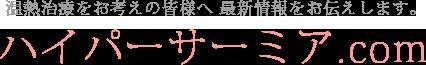 ハイパーサーミア.com