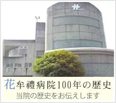 花牟禮病院100年の歴史